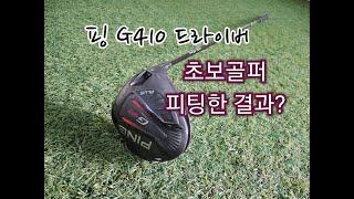 [골프피팅] 핑 G410 드라이버 ~ 초보골퍼가 피팅한…
