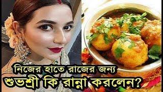 শুভশ্রী ভালোবেসে এই রান্না করলেন রাজের জন্য   Subhashree Ganguly Cooking Food for Raj Chakraborty