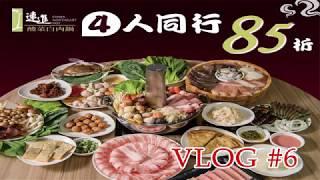 《美食VLOG》連進酸菜白肉鍋 #6