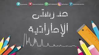 عبد الله الشحي / مدرستي الإماراتية