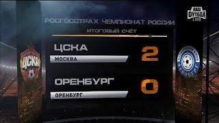 Обзор матча  Футбол  РФПЛ  16 й тур  ЦСКА   Оренбург 2 0