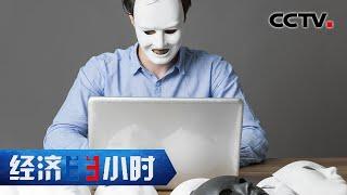 《经济半小时》 20210105 警惕新型金融投资诈骗| CCTV财经 - YouTube