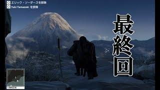 【PS4】北海道でスシと忍者がドッタンバッタン大騒ぎ【HITMAN】:最終回