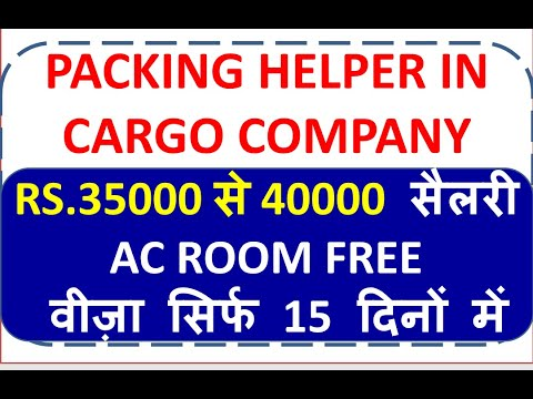 PACKING HELPER NEED IN CARGO COMPANY , VISA IN 15 DAYS