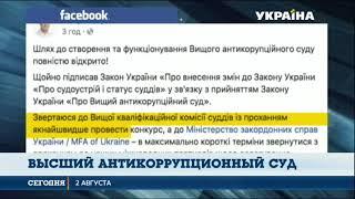 видео Эксперт об Антикоррупционном суде и Порошенко