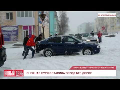 Снежная буря оставила Краснотурьинск без дорог