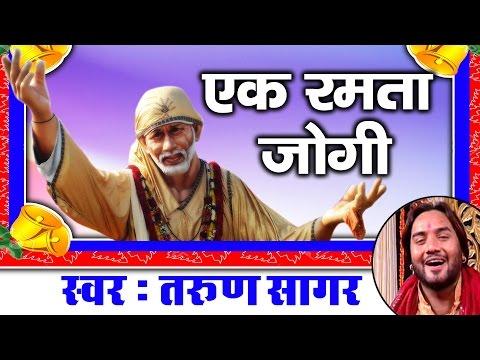 Latest Sai Bhajan || Ek Ramta Jogi || Tarun Sagar || Sai Jagran || Shirdi Wale Baba #Ambey Bhakti