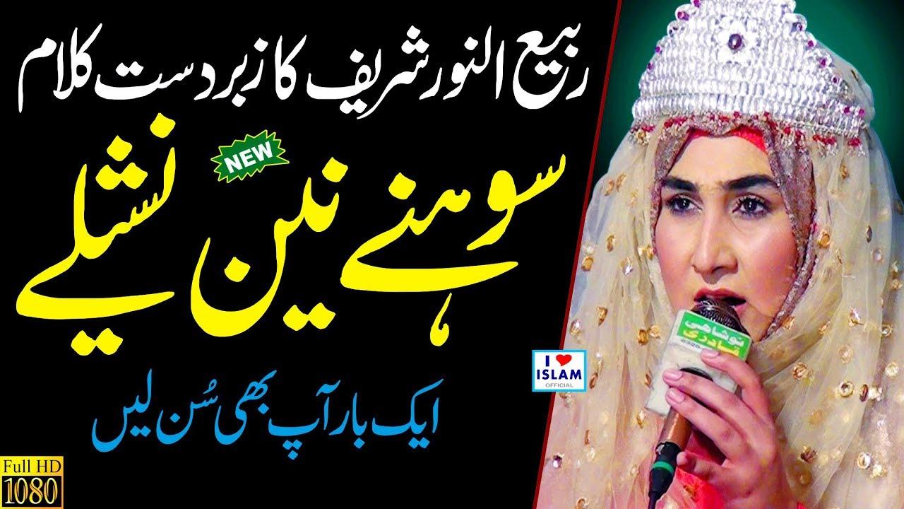 Download Shumaila Kosar Naats 2020 || Sohna Aa Geya || New Punjabi Naat Sharif || Female Voice