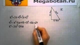 Номер 25 31 Алгебра 8 класс Мордкович