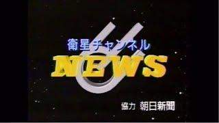 衛星チャンネル ニュース NEWS OP