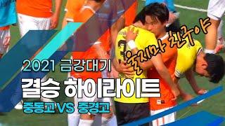 [2021 금강대기] 결승(27일) 서울중동고 VS 서…