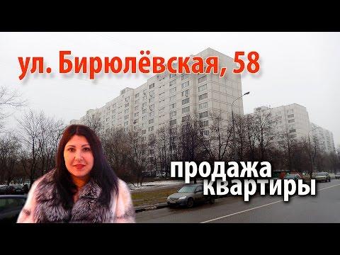 квартира бирюлевская | купить квартиру бирюлево | квартира метро царицыно |   Шибаева Татьяна
