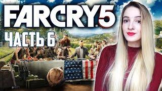 Far Cry 5 | Унижаем Первого БОССА | Убиваю Иоанна с земли 😁
