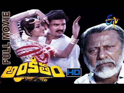 Ankitham | 1990 Telugu HD Full Movie | Suresh | Vijayarekha | ETV Cinema