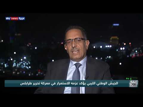 الجيش الوطني الليبي يؤكد عزمه الاستمرار في معركة تحرير طرابلس  - نشر قبل 9 ساعة