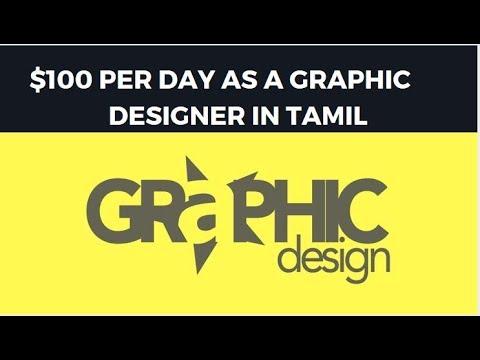 Make $100 Per Day As A Graphic Designer In தமிழ்