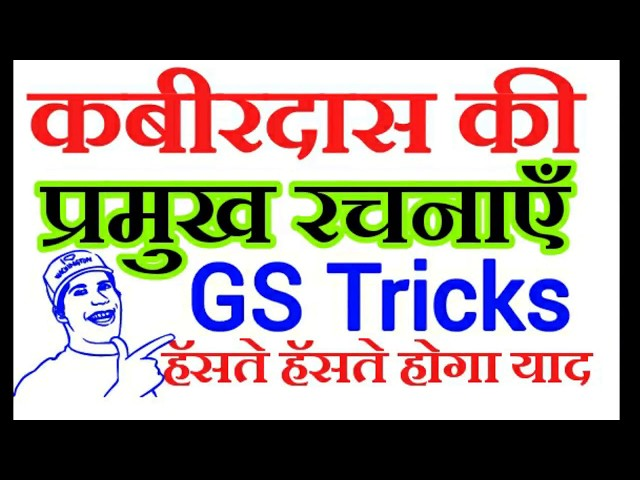 GS GK Tricks ??????? ?? ?? ?????? ?????? ?? ??? ???? ?? ????? Gk Gs Tricks in hindi
