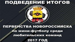 Анонс награждения Высшей лиги Первенства г. Новороссийска по мини-футболу 2017г.