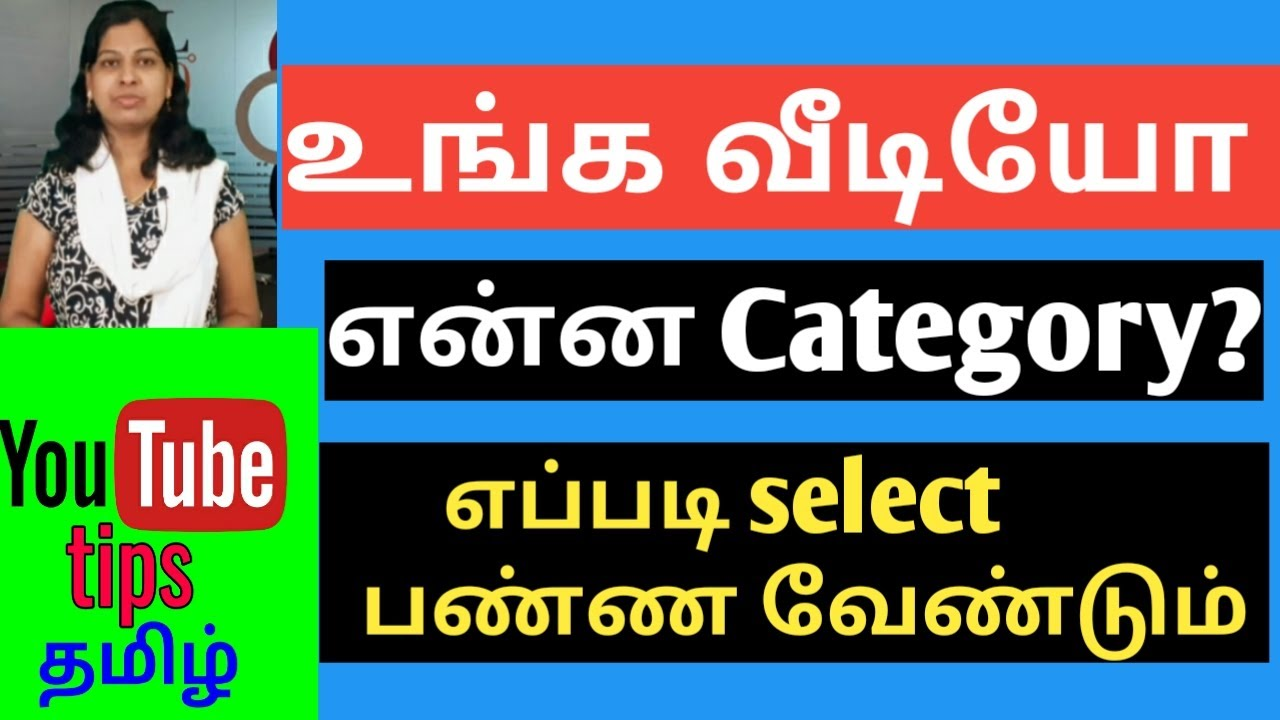 How to select youtube video category in tamil/ youtube tips tamil