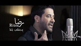 شاهد| رضا يطرح أغنية جديدة بمناسبة عيد الأم