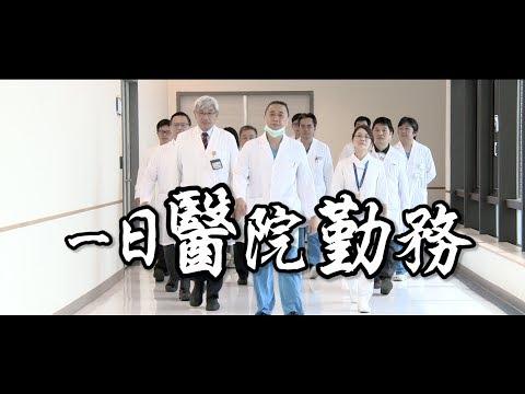 木曜一日醫院勤務【一日系列第三十七集】