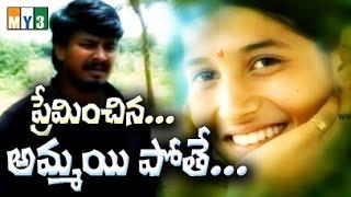 Gambar cover Cheliya Okka Sari  Folk Video Songs - ప్రేమించిన అమ్మాయి పొతే - Telugu private Folk Video songs