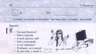 Rus dili. 23 урок. В, НА qoşmaları. Предлоги В, НА