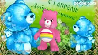 C 1 апреля - Поздравляет всех Мишка - Виртуальная открытка от Happy Зайки ZOOBE