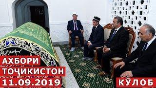 Ахбори Точикистон / Новости - 11.09.2019
