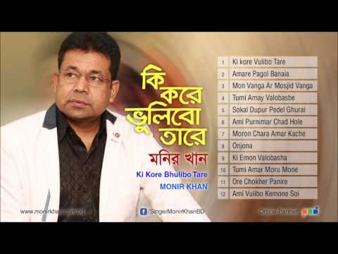 Ki Kore Vulibo Tare | Monir khan | Full Audio Album Songs