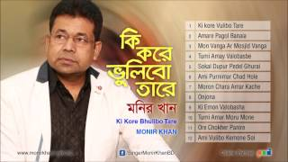 Download Video Ki Kore Vulibo Tare | Monir khan | Full Audio Album Songs MP3 3GP MP4