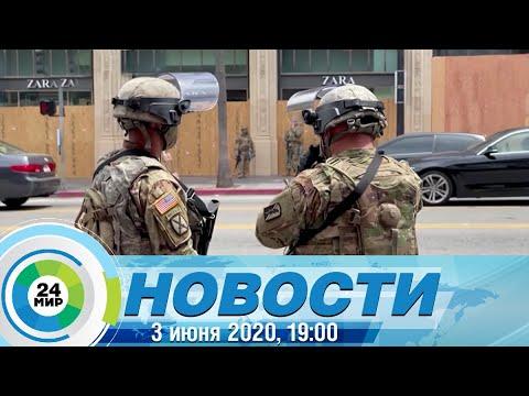 Новости 19:00 от 03.06.2020