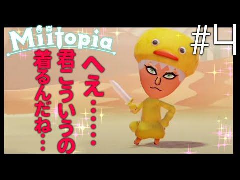 【Miitopia/ミートピア#4】へえ……もうちょっといろんな服着てみよっか?【でびでび・でびる/にじさんじ】