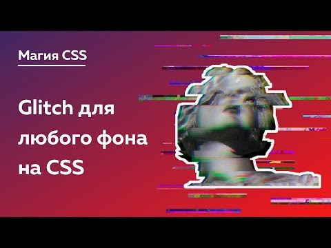 Магия CSS #2 — Glitch для любого Background