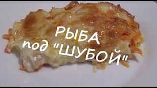 Горбуша, запеченная с сыром в духовке. Видео рецепт.(Как приготовить горбушу с сыром в духовке.Ну очень вкусный и простой рецепт.Ваши гости и вы сами останетесь..., 2016-04-06T13:03:39.000Z)