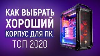 Выбор хорошего корпуса для ПК 2020