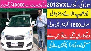 very low price suzuki wagon r vxl 2018 for sale
