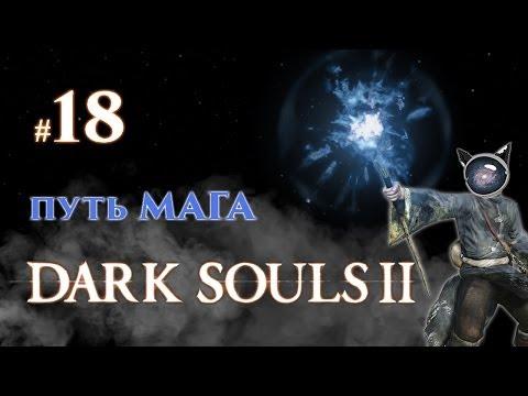 Dark Souls 2. Прохождение #18 - Путь мага. Посох с ящерицей