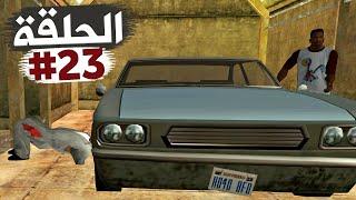 السيارة المفخخة وفكرة الشيطان تختيم جي تي أي سان أندرياس الحلقة 23   GTA SA Walkthrough