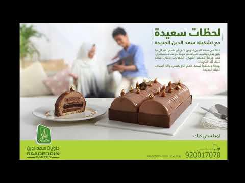 اسعار حلويات سعد الدين الرياض Youtube