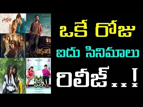 Five Tollywood Movies Releasing Same Day | Race 3 | Sakshyam | Taxiwala | Taramani | Media Poster