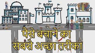 पैसे बचाने का सबसे अच्छा तरीका - The Best Way to Save Money - New Motivational Story in Hindi