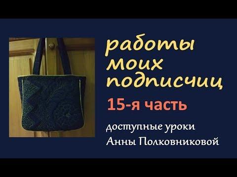 работы подписчиц-15 (сумки своими руками)