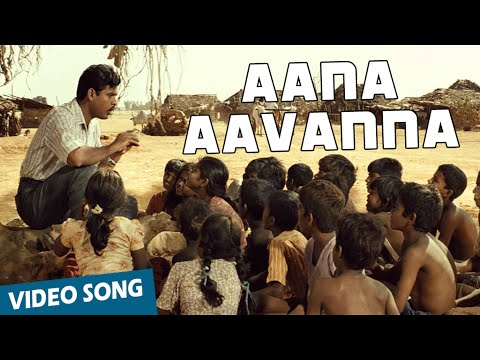 Aana Aavanna Official Video Song | Vaagai Sooda Vaa | Vimal | Iniya | Ghibran