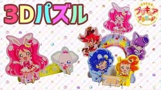 キラキラ☆プリキュアアラモードの立体パズルで遊んでみました   3Dパズル で キュアホイップ、キュアカスタード、キュアジェラート、キュア...