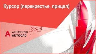 [Уроки Автокад 3D] Курсор (перекрестье, прицел) в AutoCAD