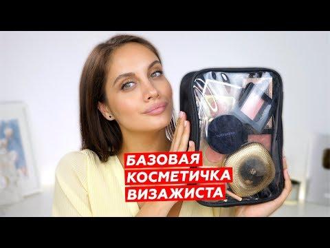 БАЗОВЫЙ КЕЙС ВИЗАЖИСТА | ЛУЧШАЯ косметика для работы + много БЮДЖЕТА