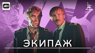 Экипаж (с тифлокомментариями)