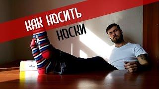 Смотреть видео купить мужские носки