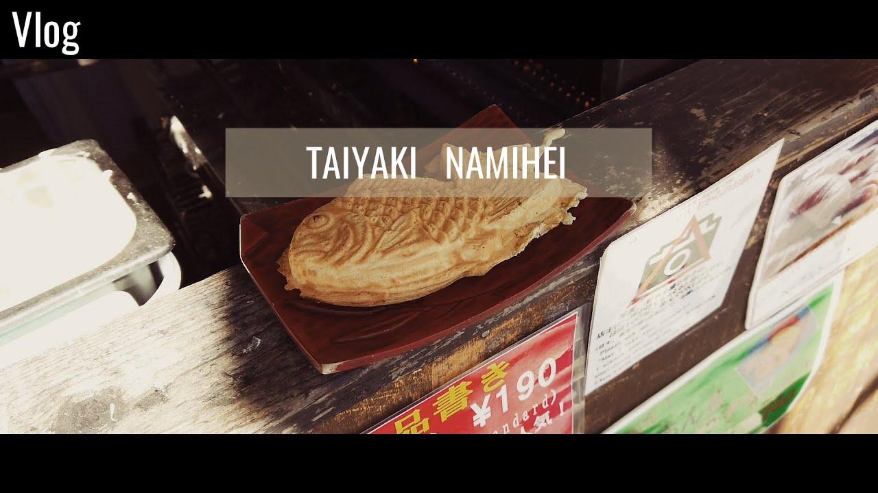 Vlog TAIYAKI KAMAKURA 【鎌倉 由比ガ浜】なみへい